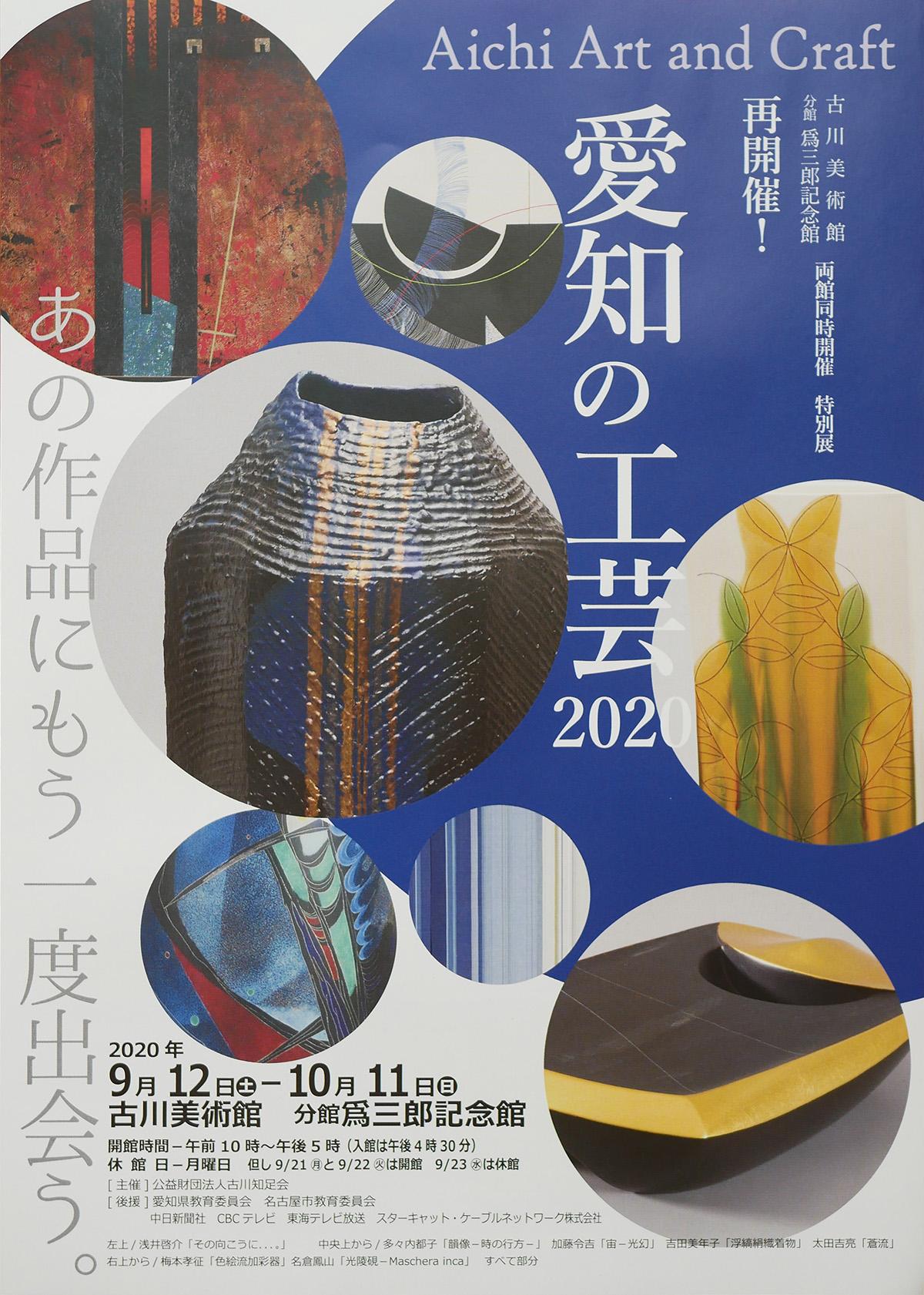 愛知の工芸2020
